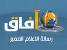 Afaq TV