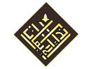 Al Eman