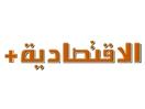 Al Eqtisadiyah PLUS