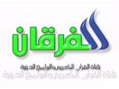 Al Forqan TV