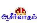 Aseervatham TV (Blessing TV)