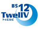 BS TwellV