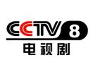 CCTV 8 Drama & Theatre