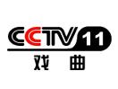 CCTV 11 Chinese Opera & Music