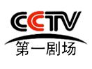 CCTV Drama 1