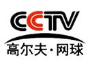 CCTV Golf & Tennis