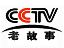 CCTV Old Story Channel