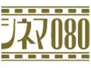 Cinema 080