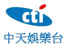 CTI TV Entertainment