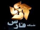 Fars TV