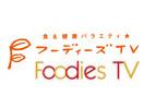 Foodies TV (SkyPerfecTV Ch281)