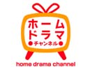 Home Drama Channel