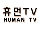 Human TV
