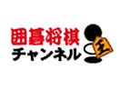Igo Shogi Channel (SkyPerfect Ch 320)