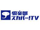 Kurabu Sukapa TV (SkyPerfecTV Ch200)