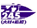 Live245 – Omura & Wakamatsu