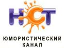 NST Nastoyascheye Smeshnoye Televidenye (HCT)