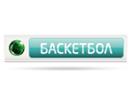 NTV Plus Basketbol
