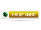 Nashe Kino (NTV)