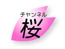 Channel Sakura