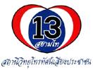 Siam Thai TV